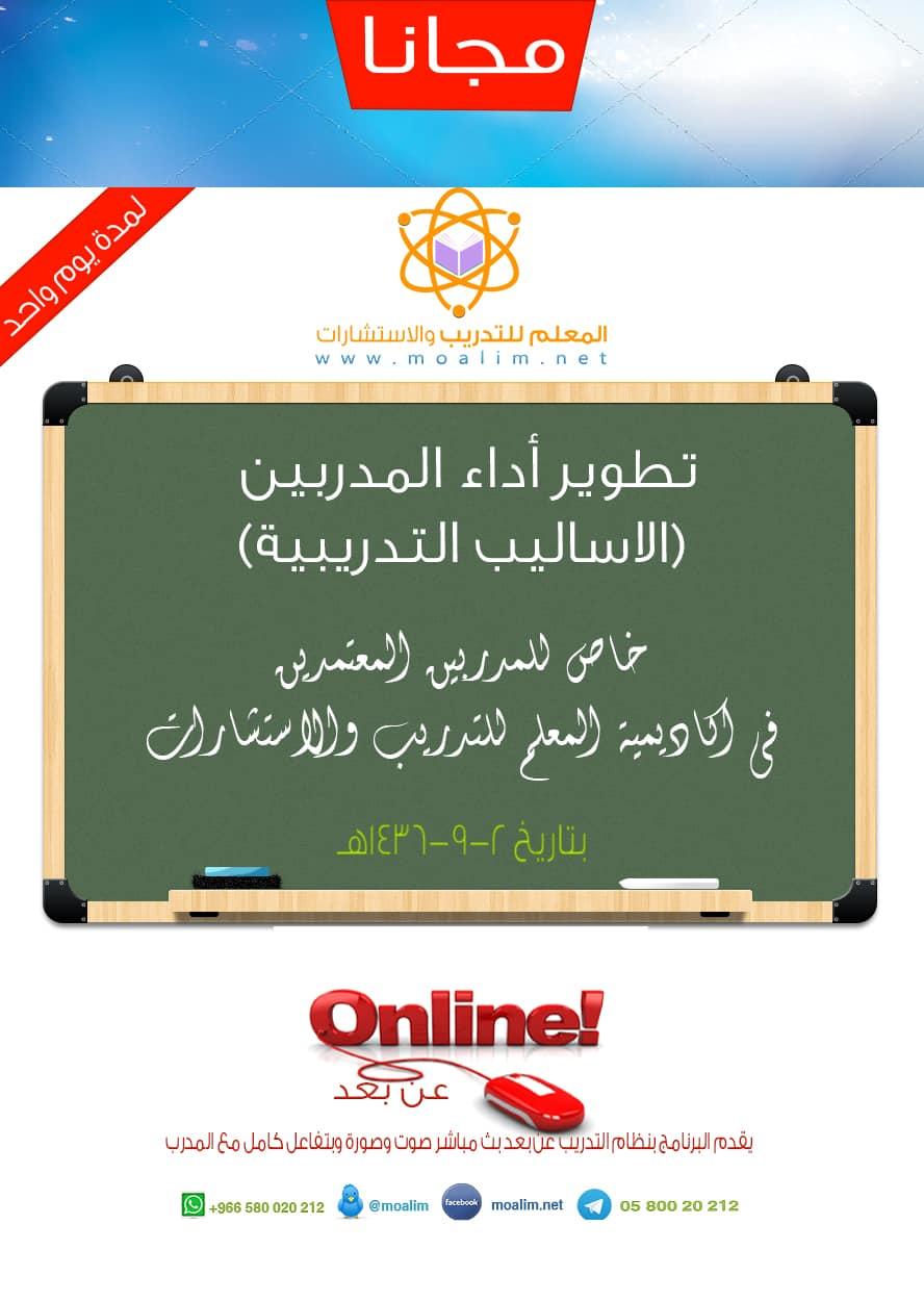 تطوير مهارات المدربين (2)