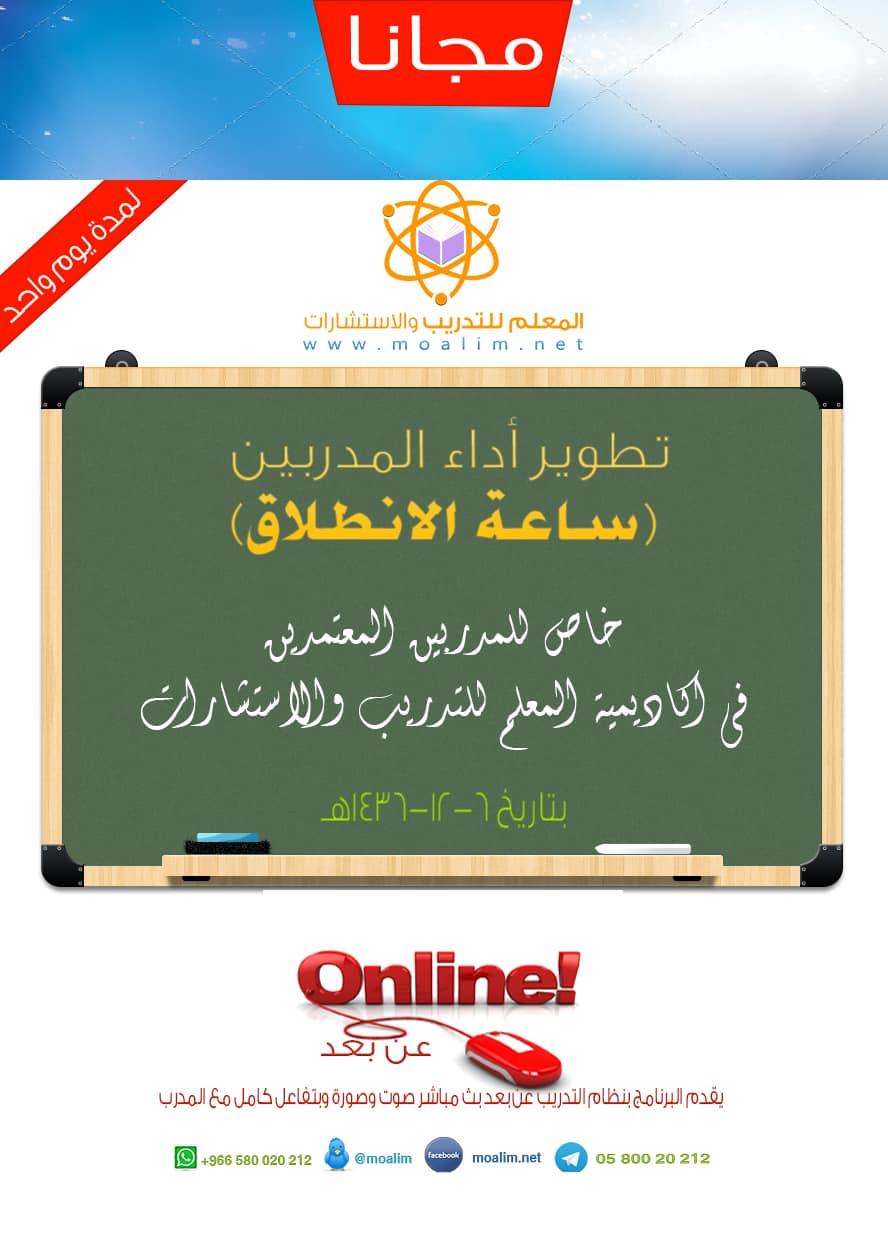 تطوير مهارات المدربين (3)