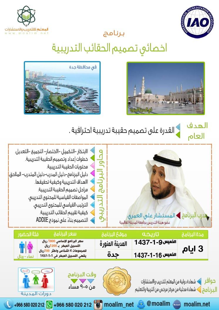 في جدة والمدينة المنورة – اخصائي تصميم الحقائب التدريبية
