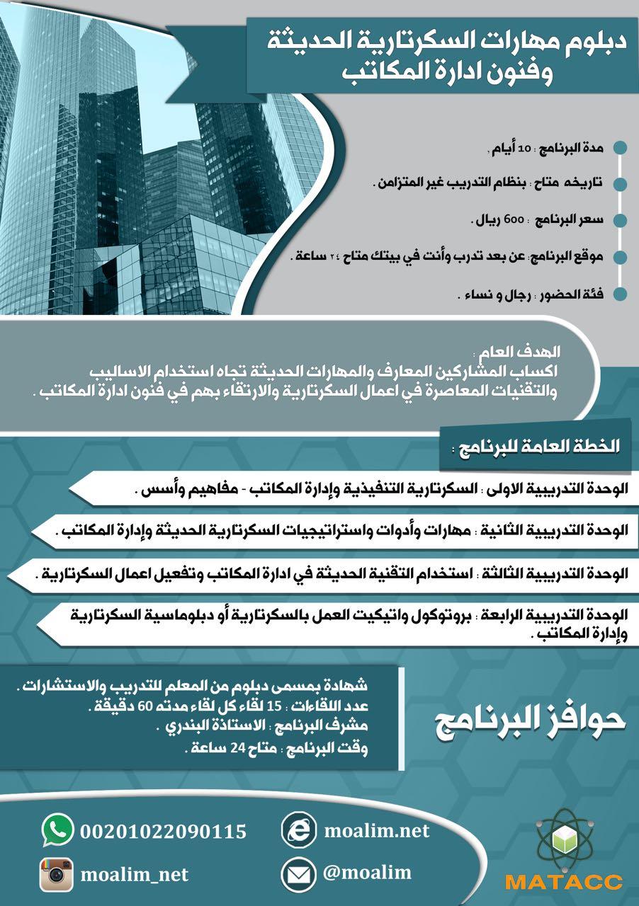 دبلوم مهارات السكرتاريا الحديثة و ادارة المكاتب