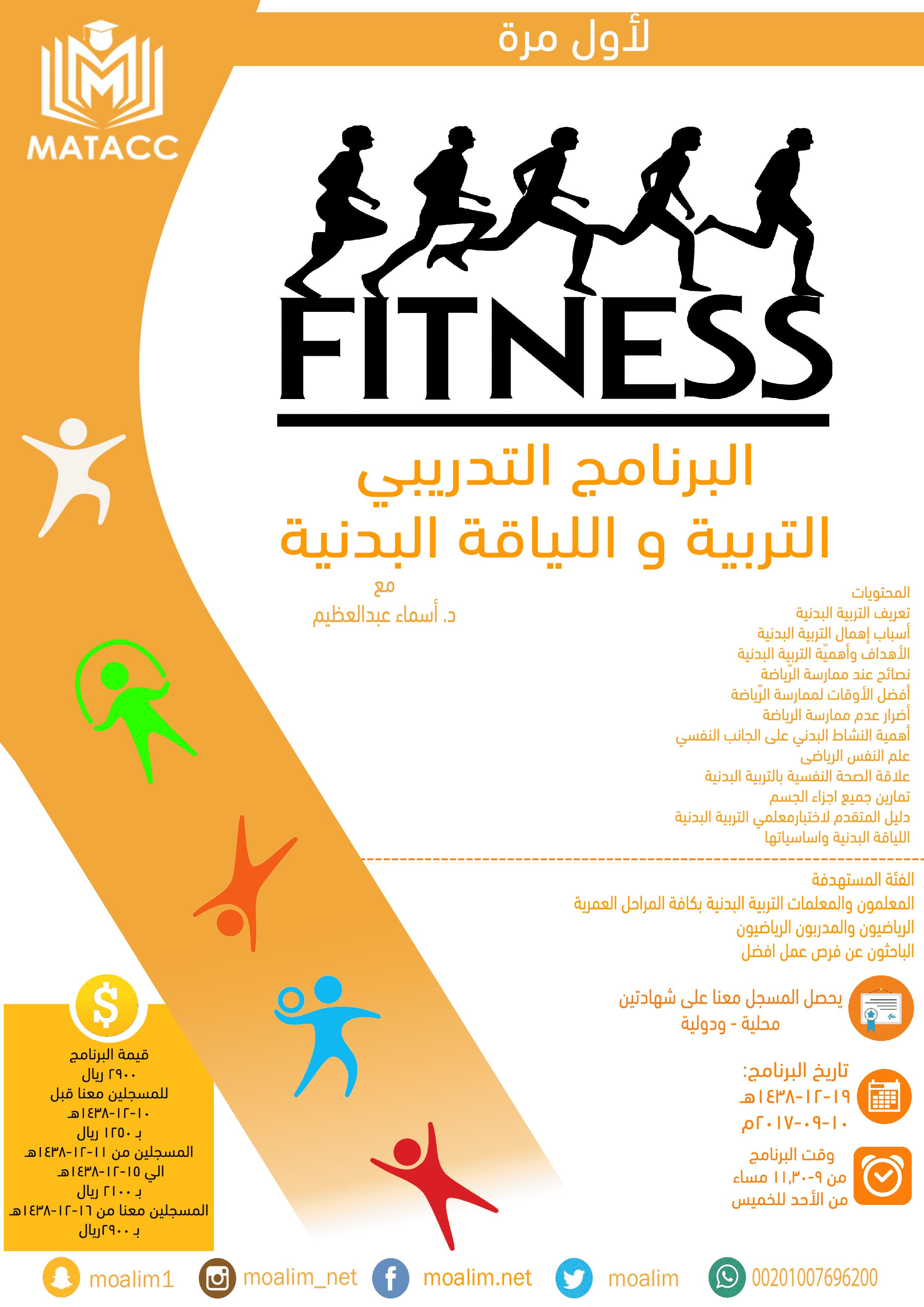 برنامج التربية واللياقة البدنية