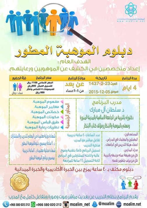 موهبـــــــــــة23-2-1437